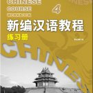 A New Chinese Course vol. 4 - Workbook    ISBN:9787561921388