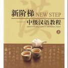 New Step : Intensive Course of Intermediate Chinese (volume 1)   ISBN:9787301079584