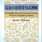Exemplification of Common Sentence Patterns in Spoken Chinese  ISBN:9787301075401