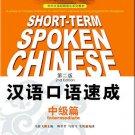 Short-Term Spoken Chinese (Intermediate)+2CDs ISBN:9787561919620
