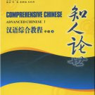 Comprehensive Chinese: Unterstanding the people and the world 1   ISBN:9787040216530