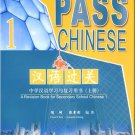Pass Chinese - A Revision Book for Secondary School Chinese 1    ISBN:9787301157039