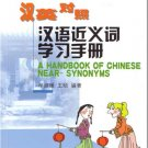 A Handbook of Chinese Near-Synonyms (bilingual Chinese and English)  ISBN:9787301070444