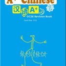 A+ Chinese Ⅰ(GCSE Revision Book with 1CD and an Answer Booklet)  ISBN:9787561919774