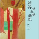 Mo Yan: Shifu yuelaiyue youmo    ISBN:9787532146413