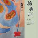 Mo Yan: Tanxiang xing (Die Sandelholzstrafe)    ISBN:9787532146345
