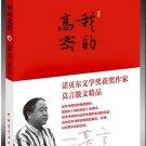 Mo Yan: Wo de gao mi   ISBN:9787500695202