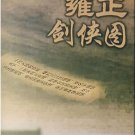 Lian liru: Yongzhen jianxiatu (7 MP3-CD)    ISBN:9787900413925