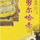 Liu Lanfang: Nu'erhachi (2 MP3-CD)  ISBN:9787900372925