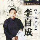 Tian zhanyi: li zichen (12MP3-CD)  ISBN:9787900131317