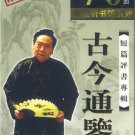 Tian Zhanyi: gujin tongjian (10MP3-CD) ISBN:9787900093547