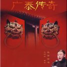 Wang yue bo: guangtai chuanqi (2 MP3-CD)   ISBN:9787894872104