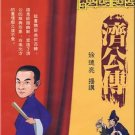 Wang yue bo: guangtai chuanqi (2 MP3-CD)   ISBN:9787880172409