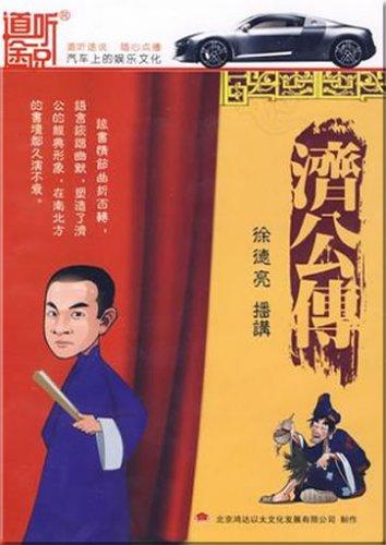Wang yue bo: guangtai chuanqi (2 MP3-CD)   ISBN:9787880172409
