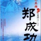 Zhao fengxia:Mingzu Yinxiong Zhen chengong(6 MP3-CD)   ISBN:9787900413024
