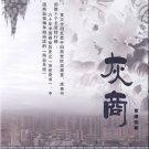 Zhong weiwei:Zhongguo huishang(1MP3)   ISBN:9787894878700