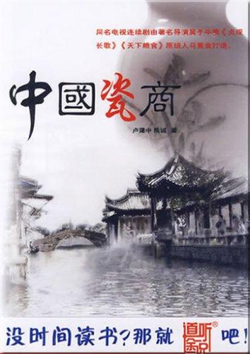 Zhong weiwei:Zhongguo cishang�1MP3�   ISBN:9787894878694