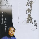 Fengshen Yanyi (8 MP3-CDs)   ISBN:9787900372673