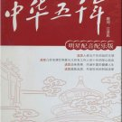 Five Thousand Years of Chinese Nation  ( 20CD )  ISBN:9787887320292