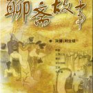 Liao zhai gushi (audiobook, 4 MP3-CDs)  ISBN:9787900429186