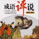 Chenyu ping shuo(1 MP3-CD) ISBN: 9787894870339