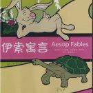 Aesop Fables auf Chinesisch ( 6 CD )    ISBN: 9787900420831