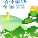 Grimm's Fairy Tales in Chinese (19 CDs)   ISBN: 9787900420664