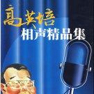 Gao Yingpei:Xiangsheng jingpin ji(8CD) ISBN: 9787889170390