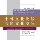 Cultural Comparison and Cross-Cultural Communication ISBN:9787561938492