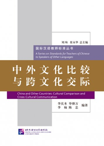 cross cultural communication differences and similarities Rapid communication cross-cultural differences and similarities underlying other-race effects for facial identity and expression xiaoqian yan department of psychology, university of the quarterly journal of experimental psychology, 64(8).