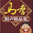 Ma Ji:Xiangshe jingpin ji(15CD) ISBN: 9787889170383