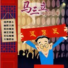 "Ma Sanli: Ma Lanli xiangsheng jingpin ji (""highlights of comic sketches 10CDs) ISBN:9787889170130"