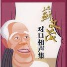 Su Wenmao:Duikou xiangsheng ji (8CD) ISBN:9787889170314