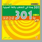 Conversational Chinese 301 Vol.2 (3rd Arabian edition)-TextbookISBN: 9787561916315