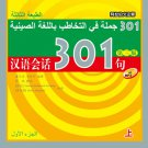 Conversational Chinese 301 Vol.1 (3rd Arabian edition) -Textbook ISBN: 9787561916605