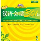 Conversational Chinese 301 Vol.1 (3rd English edition 1DVD) -Textbook ISBN:9787561914038