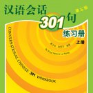 Conversational Chinese 301 Vol.1 (3rd English edition ) - Workbook ISBN:  9787561920602