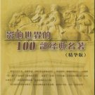 100 world famous stories in Chinese (100 Meisterstücke der Literatur )(5 MP3-CD)ISBN:9787900429278