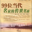 99 famous works from contemporary writers (6 MP3-CDs) ISBN:9787894870049