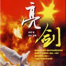 Du Liang: Liang jian (21CDs)    ISBN:9787889170178