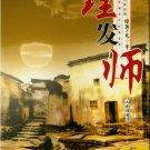 Fan Yiping: Lifashi (Audiobook, MP3 version)  ISBN:9787900394064