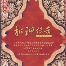 The Tale of Imperial Offical He Shen(audiobook, 10 CDs )ISBN:9787894871305
