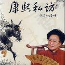 The secrets of emperor Kangxi(7 DVD)ISBN:9787889170154