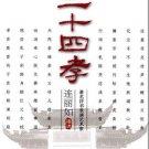 Lian liru:Er Shi Si Xiao(4MP3-CD) ISBN:9787900413178