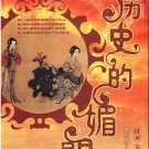 Lishi de charming eyes of history - lectures on Chinese history (4 DVD) ISBN:9787889170079