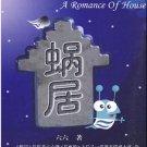 Liuliu: wo ju (17CD) ISBN:9787894878526