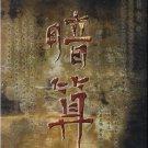Mai Jia, Yang Jian: Ansuan (part 1) (audiobook, 11 Audio-CDs) ISBN:9787889170109