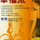 Wan Fang: Xingfu pai (audiobook, 1 MP3-CD) ISBN:9787900394071