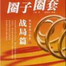 Wang Qiang: Quanzi quantao 1 (audiobook, 11 Audio-CDs) ISBN:9787889170093