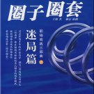 Wang Qiang: Quanzi quantao 2 (audiobook, 14 Audio-CDs) ISBN:9787889170208